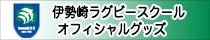 伊勢崎ラグビースクール